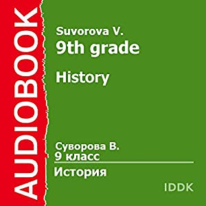 History for 9th Grade [Russian Edition] Audiobook