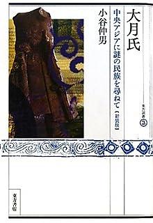 大月氏―中央アジアに謎の民族を尋ねて (東方選書 38)