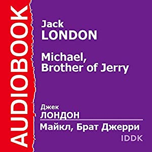 Michael, Brother of Jerry [Russian Edition] Audiobook