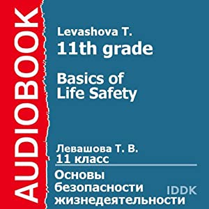 Basics of Life Safety for 11th Grade [Russian Edition] | [T. Levashova]