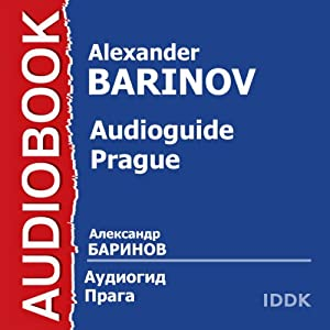 Audioguide - Prague [Russian Edition] | [Alexander Barinov]