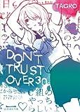 DON'T TRUST OVER 30 (星海社文庫)
