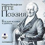 Poeziya: Gete kak chelovek i deyatel' | Iogann Vol'fgang Gete,N. A. Kholodkovskiy