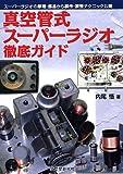 真空管式スーパーラジオ徹底ガイド―スーパーラジオの原理・部品から製作・調整テクニック公開