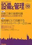 設備と管理 2013年 10月号 [雑誌]