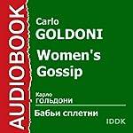 Women's Gossip [Russian Edition] | Carlo Goldoni