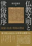 仏教文明と世俗秩序 国家・社会・聖地の形成