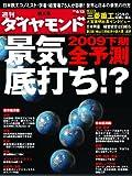 週刊 ダイヤモンド 2009年 6/13号 [雑誌]