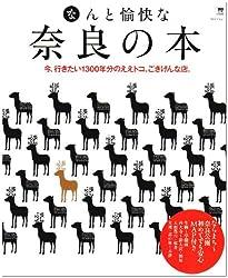 なんと愉快な奈良の本―今