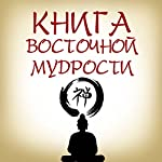 Book of Eastern Wisdom [Russian Edition] |  Digest