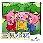 Three Little Pigs (Chinese edition) |  div.