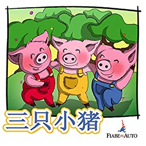Three Little Pigs (Chinese edition) Hörbuch