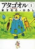 アタゴオル 01 -アタゴオル物語篇-<アタゴオル> (コミックフラッパー)