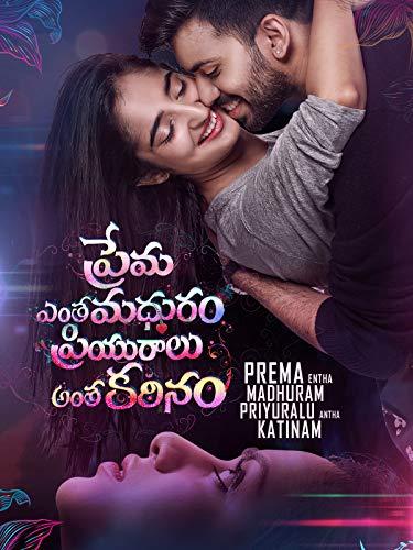 Prema Entha Madhuram Priyuralu Antha Katinam (Telugu)