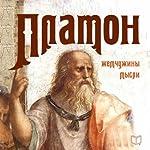 Platon. Zhemchuzhiny mysli [Plato. Pearls of Wisdom] | Aleksej Chernov