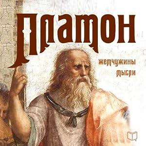 Platon. Zhemchuzhiny mysli [Plato. Pearls of Wisdom] | [Aleksej Chernov]