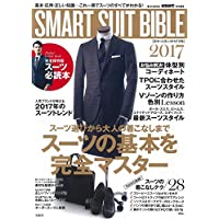 SMART SUIT BIBLE 表紙画像