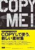 COPY ME!  コピーして使う素材集