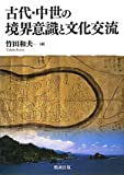 古代・中世の境界意識と文化交流
