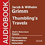 Thumbling's Travels [Russian Edition] | Jacob Grimm,Wilhelm Grimm
