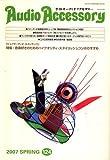 Audio Accessory (オーディオ アクセサリー) 2007年 04月号 [雑誌]