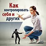 How to Control Yourself and Others [Russian Edition] | Peter Long