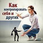 Kak kontrolirovat' sebja i drugih: [How to Control Yourself and Others] | Hjerold Litl