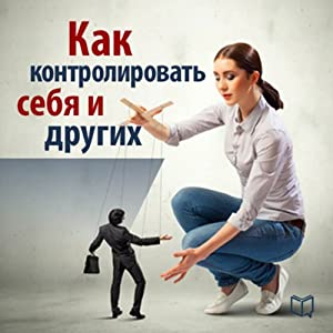 Kak kontrolirovat' sebja i drugih: [How to Control Yourself and Others] | [Hjerold Litl]