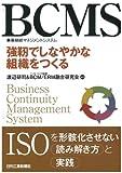 BCMS(事業継続マネジメントシステム)-強靭でしなやかな組織をつくる-