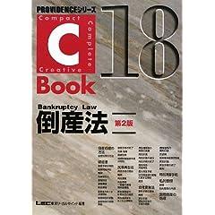 C‐Book 倒産法