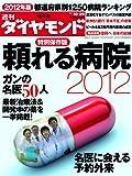 週刊 ダイヤモンド 2011年 10/29号 [雑誌]