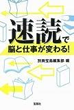速読で脳と仕事が変わる! (宝島SUGOI文庫) (宝島SUGOI文庫 F へ 1-14)