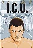 I.C.U. 2巻 (ビームコミックス)