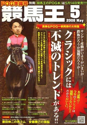 「競馬王」の2008年5月号
