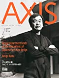サムネイル:AXIS、最新号(149号)