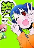 あねちゅう!溺愛悶絶美奈子さん 2 (BUNCH COMICS)