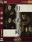 影法師 [DVD] / 阪東妻三郎, 高木新平, 中根龍太郎, 牧野輝子 (出演); 二川文太郎 (監督)