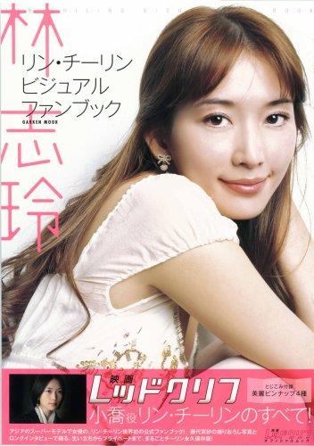 林志玲(リン・チーリン)ビジュアルファンブック―映画レッドクリフオフィシャルムック (Gakken Mook)
