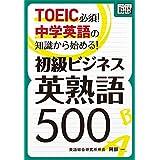 TOEIC必須! 中学英語の知識から始める! 初級ビジネス英熟語500 impress QuickBooks