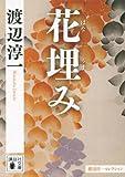 花埋み (講談社文庫)