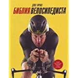 Bibliya velosipedista