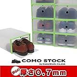 【8箱入り】シューズボックス Lサイズ フレーム付/グリーン 透明クリアーケース【靴箱/収納】(男性・女性サイズ)