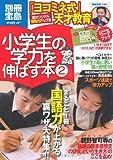 小学生の学力を伸ばす本2 (別冊宝島 1691)