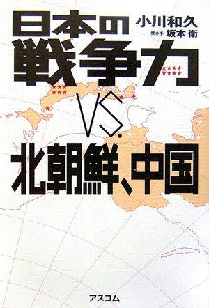 日本の戦争力 VS 北朝鮮、中国