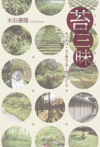 苔三昧――モコモコ・うるうる・寺めぐり