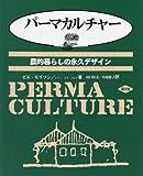 パーマカルチャー—農的暮らしの永久デザイン