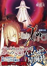 「Fate/Zero」文庫版第6巻など星海社文庫6月新刊の予約受付中