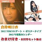 倉持明日香 AKB48 2012TOKYOデートカレンダー+ポスターカレンダー プレゼント付セット (お買上げの方にもれなく2011年度版AKBカレンダー、定価2,415円相当を1本プレゼント!)