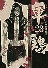 軍鶏 第28巻 2012年08月23日発売