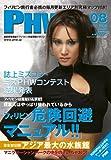 [PHW]2008年8月号(Vol.25) 「フィリピン究極情報マガジン」